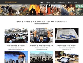 koreaislamjihadwatch.com screenshot