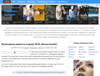 korean-films.net screenshot