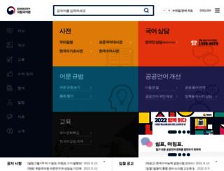 korean.go.kr screenshot