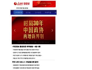 korean.people.com.cn screenshot