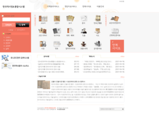 koreanhistory.or.kr screenshot