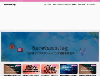 koretame.jp screenshot