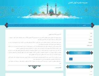 kosar-kashan.womenhc.com screenshot