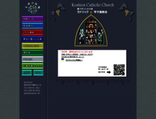 koshien.net screenshot