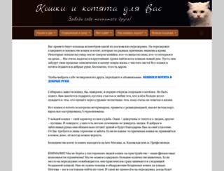 koshkidarom.ru screenshot