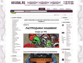 kosmik.ru screenshot