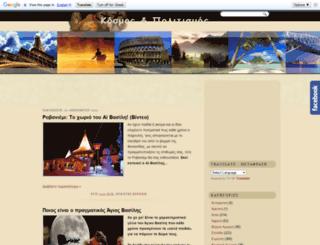 kosmoskaipolitismos.blogspot.gr screenshot