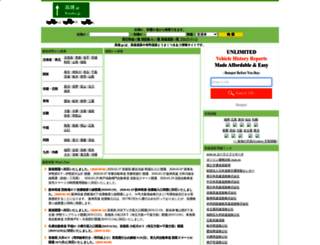 kosoku.jp screenshot