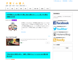 kosotatu.jp screenshot