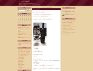 kossori-wine.seesaa.net screenshot