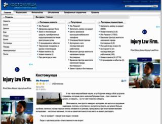 kostamuksha.ru screenshot