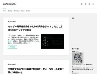kotamu.boo.jp screenshot