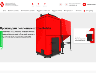 kotel-roteks.ru screenshot