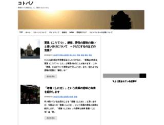 kotobano.jp screenshot