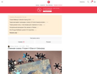 kotstepan.kosmetista.ru screenshot