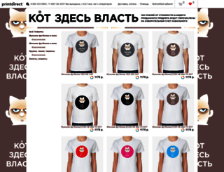 kotzdesvlast.printdirect.ru screenshot