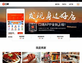 koubei.com screenshot