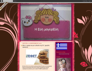 koukfamily-cook.blogspot.gr screenshot