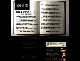 koukou-yosegaki.com screenshot