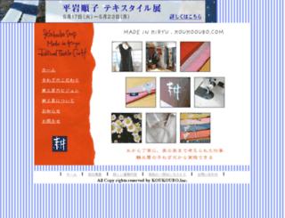 koukoubo.com screenshot