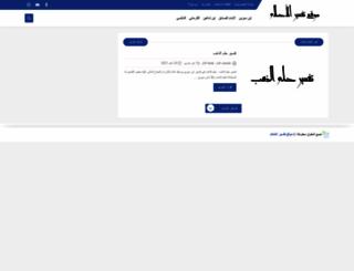 koulchi-maroc.com screenshot
