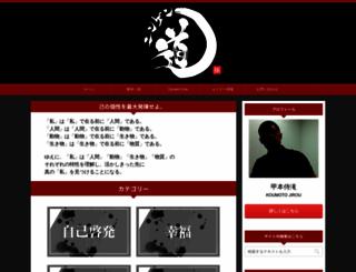 koumotojirou.com screenshot