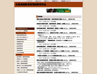 koumukeikensha.ho-zuki.com screenshot