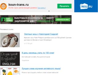 koun-trans.ru screenshot
