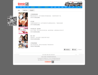 kouqin.com.cn screenshot