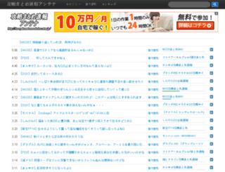 kouryakumatomesokuhou.atna.jp screenshot