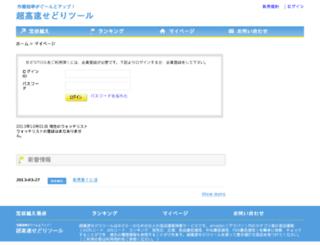 kousoku-sedori.com screenshot