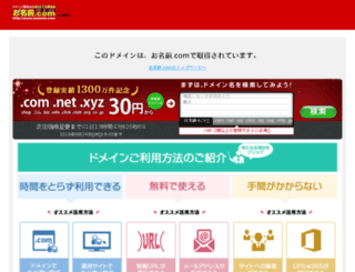 kousotsubu.jp screenshot