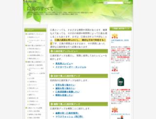 kousyu-info.com screenshot