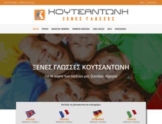 koutsantoni.gr screenshot