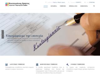 koutsogiannis.tax screenshot