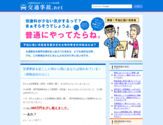 koutuujiko.net screenshot
