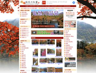 kouyou.4-seasons.jp screenshot