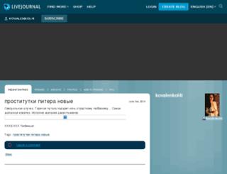 kovalenkol4i.livejournal.com screenshot