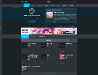 kowabana.jp screenshot
