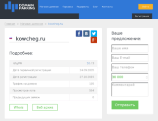 kowcheg.ru screenshot
