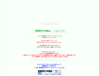 koyagi.houkou-onchi.com screenshot