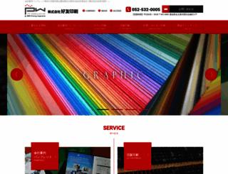koyu-web.co.jp screenshot