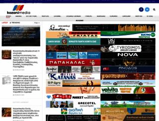 kozanimedia.gr screenshot