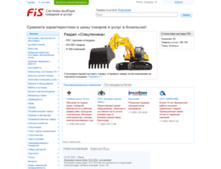 kozelsk.fis.ru screenshot