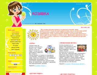 koziavka.ucoz.ru screenshot