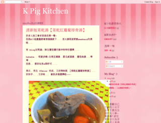 kpigkitchen.blogspot.hk screenshot