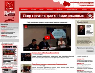 kprfnsk.ru screenshot