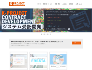 kproject.co.jp screenshot