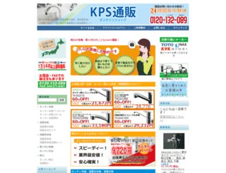 kps-net.jp screenshot