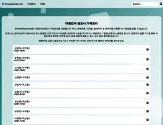 kr-byeonhosa.com screenshot